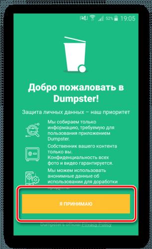 Prinyat-soglashenie-o-dannyih-v-Dumpster-dlya-ochistki-korzinyi-na-Android-2-305x500.png