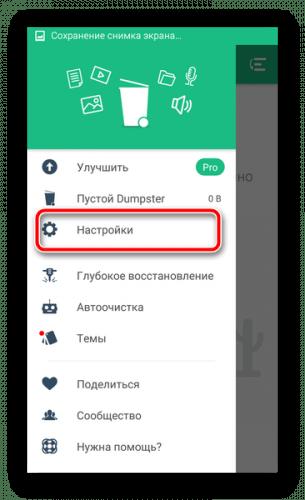 Otkryit-nastroyki-Dumpster-dlya-ochistki-korzinyi-na-Android-6-305x500.png