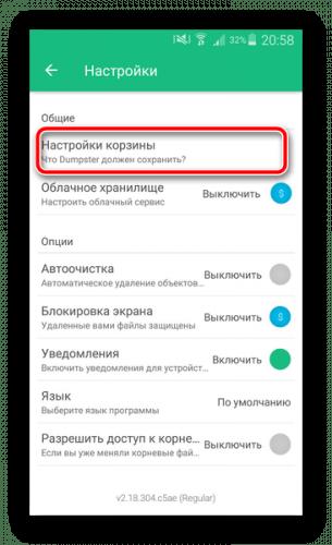Nastroit-korzinu-Dumpster-dlya-ochistki-na-Android-7-305x500.png