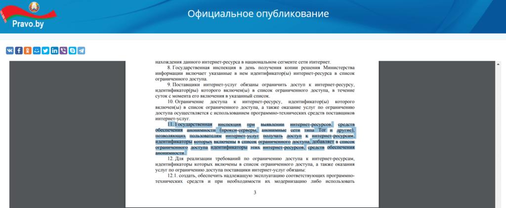 Запрет-VPN-в-Беларуси.png