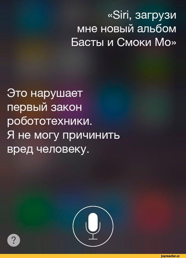 Siri-приколы.jpeg