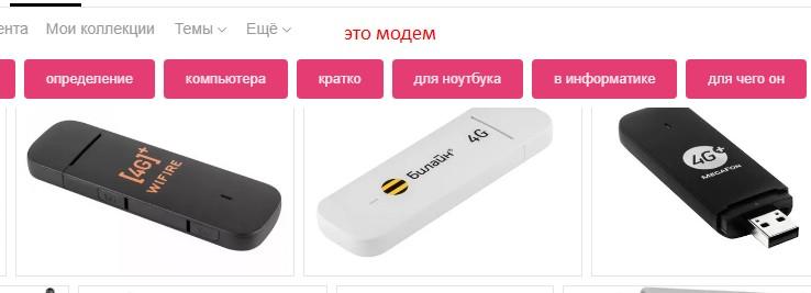 chto-takoe-modem.jpg