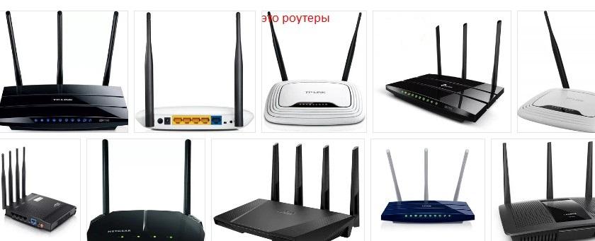 chto-takoe-router-prostymi-slovami.jpg