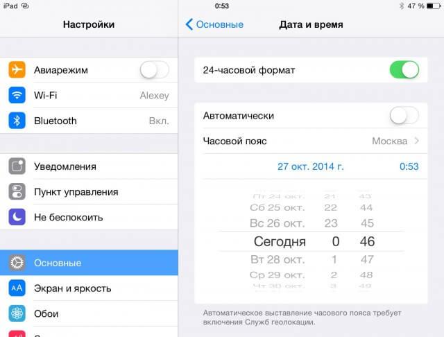 айфон-настроить-время.jpg