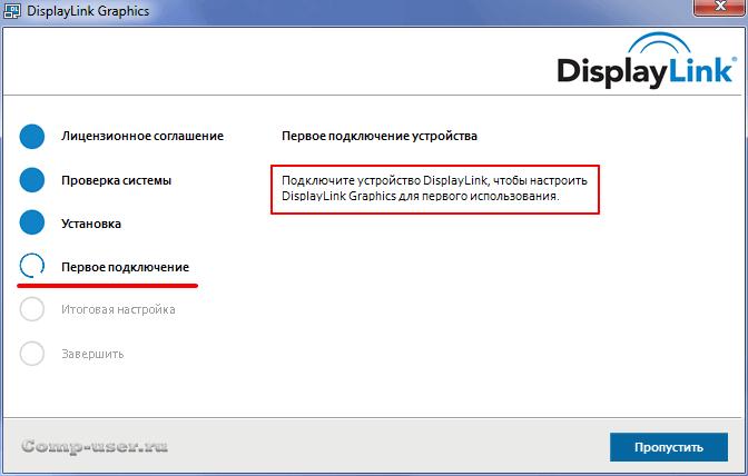 podklyuchite-ustroystvo-displaylink-dlya-nastroyki.png