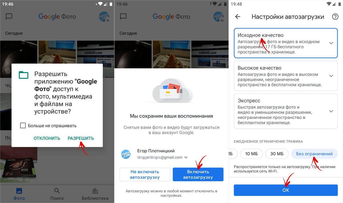 google-photos-enable-auto-uploading.jpeg