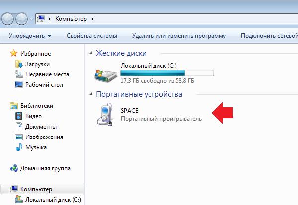 Portativnyj-proigryvatel-na-kompyutere.png