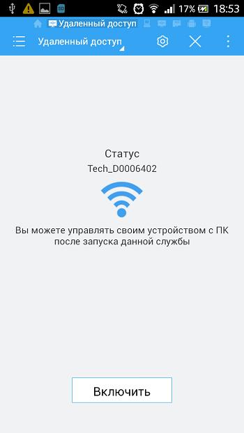kak-peredat-fajly-s-telefona-na-kompyuter-1.png