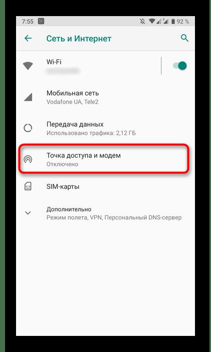 perehod-k-vklyucheniyu-tochki-dostupa-na-smatrfone-pered-podklyucheniem-routera.png