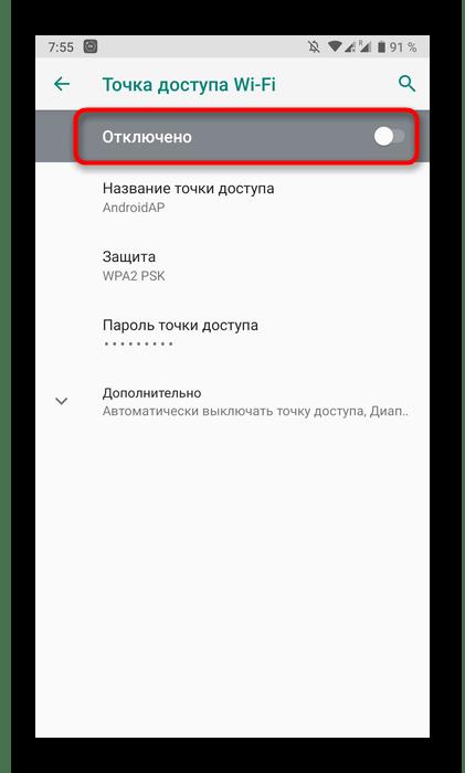 vklyuchenie-tochki-dostupa-na-smartfone-pered-podklyucheniem-routera.png