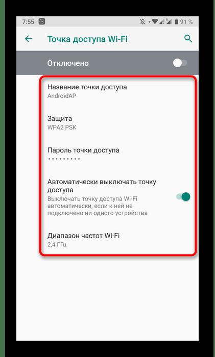 nastrojka-tochki-dostupa-na-smartfone-pered-podklyucheniem-routera.png