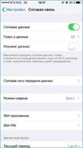 Ris.-3.-Rezhim-modema-169x300.jpg