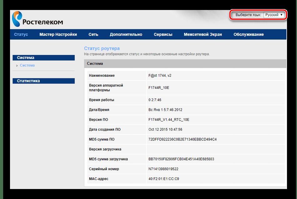 Vyibrat-yazyik-veb-interfeysa-routera-Rostelekom.png