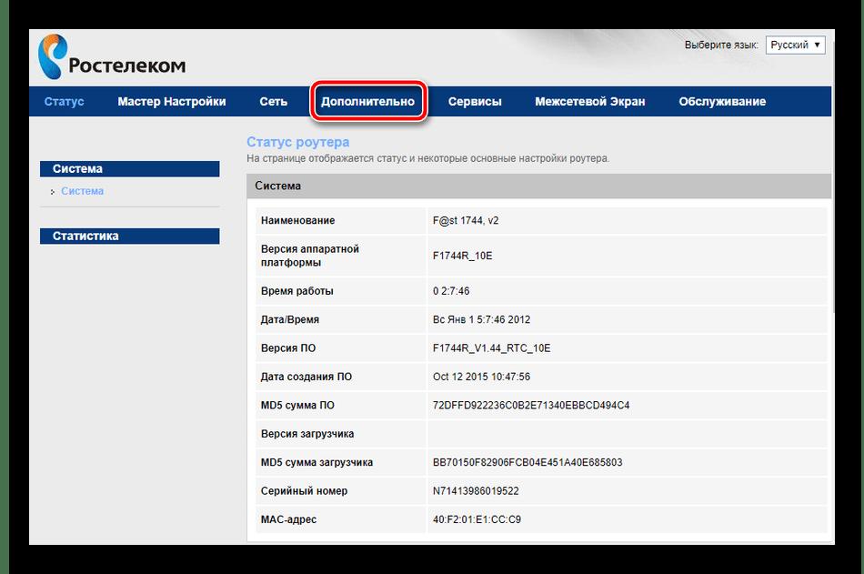 Pereyti-k-razdelu-Dopolnitelno-dlya-routera-Rostelekom.png