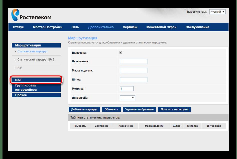 Otkryit-razdel-NAT-v-nastroykah-routera-Rostelekom.png