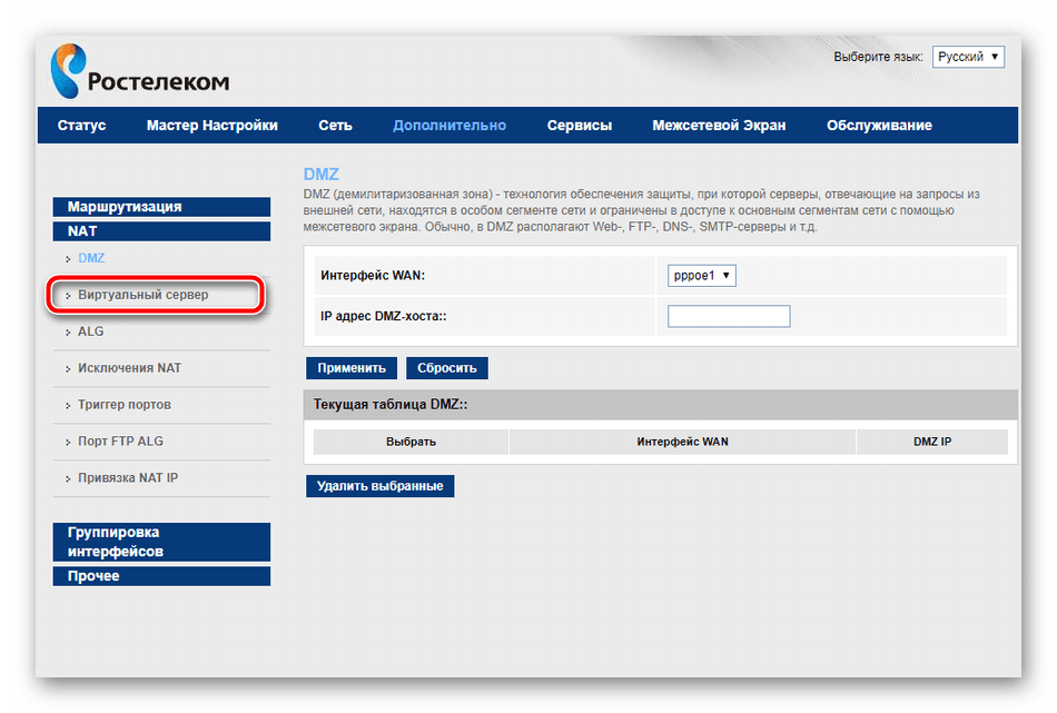 Otkryit-kategoriyu-virtualnyie-serveryi-v-nastroykah-routera-Rostelekom.png