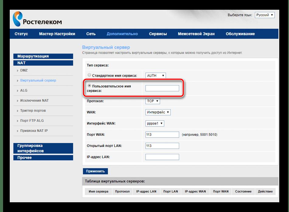 Zadat-nazvanie-dlya-virtualnogo-servera-v-nastroykah-routera-Rostelekom.png
