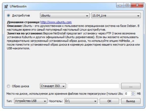 vybiraem-versiyu-distributiva-naprimer-15-04_live-tip-ustrojstva-usb-nositel.jpg