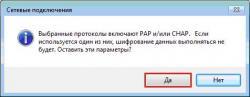 win7_pppoe9_250x0.jpg