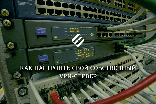how-to-set-up-your-own-vpn-server.png