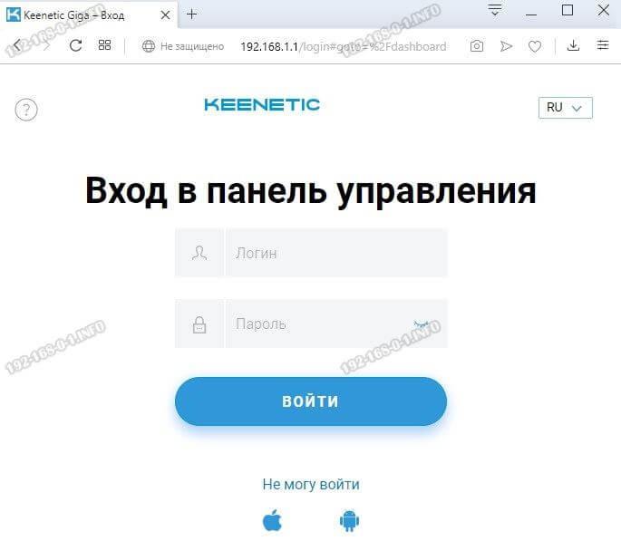 keenetic-login-01.jpg