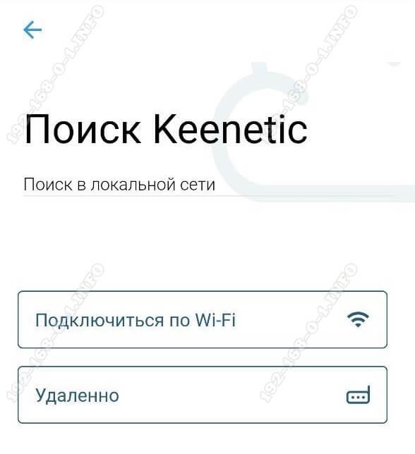keenetic-app-1.jpg