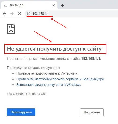 router-ne-dostupen1.jpg