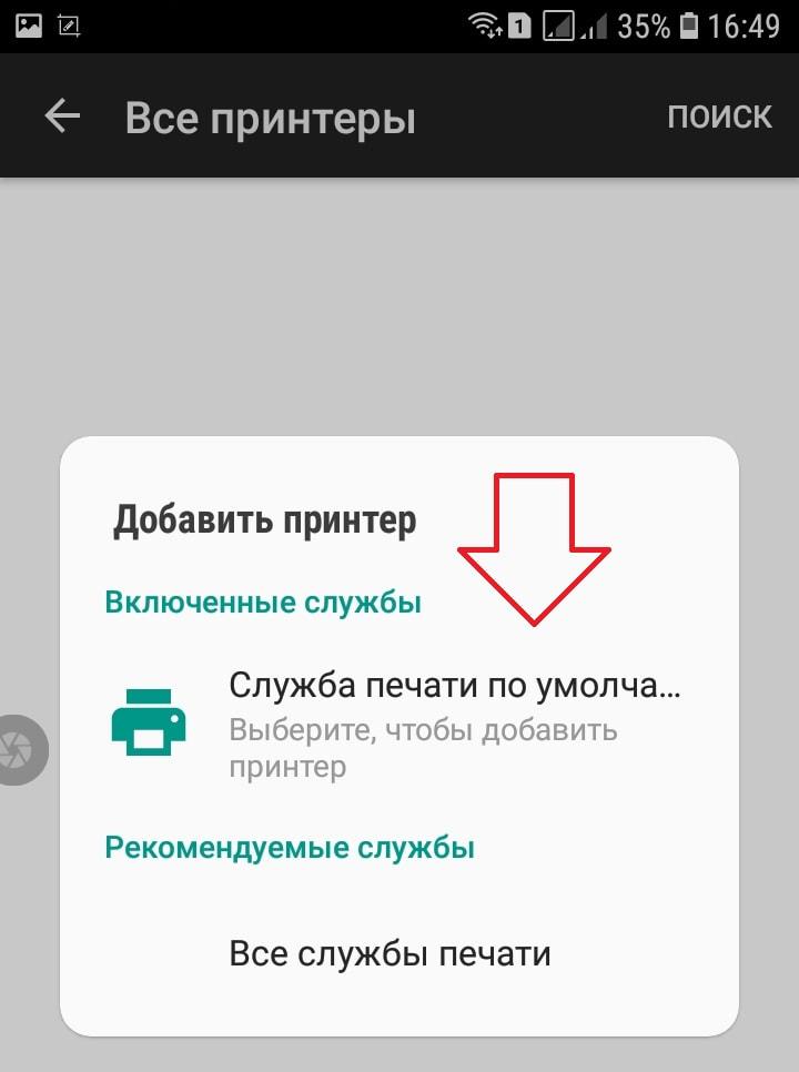 Screenshot_20190206-164908_Print-Spooler-min.jpg
