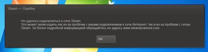 Ne-udalos-podklyuchitsya-k-seti-Steam.jpg