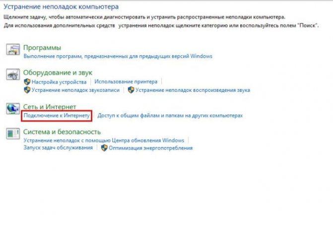 besprovodnaya-set-net-podklyucheniya7.jpg