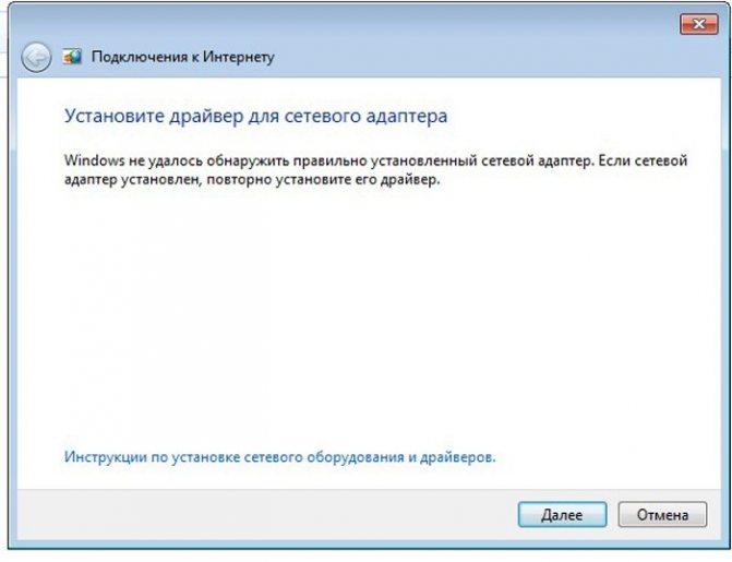 besprovodnaya-set-net-podklyucheniya10.jpg
