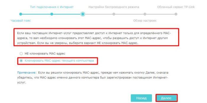 bystraya-nastrojka3-klon-mak-adresa-700x348.jpg