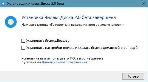 установки яндекс.диск 2.0.png