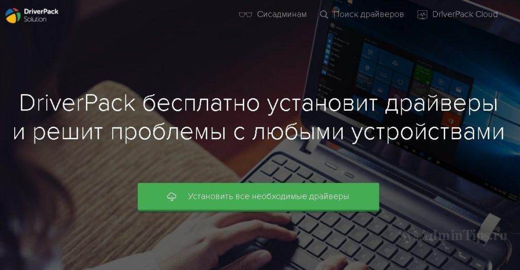driverpacksolution-site-1024x531.jpg