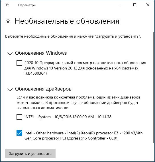 optional-drivers-updates-windows-10.png