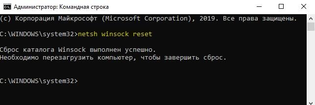 netsh-winsock-reset.jpg