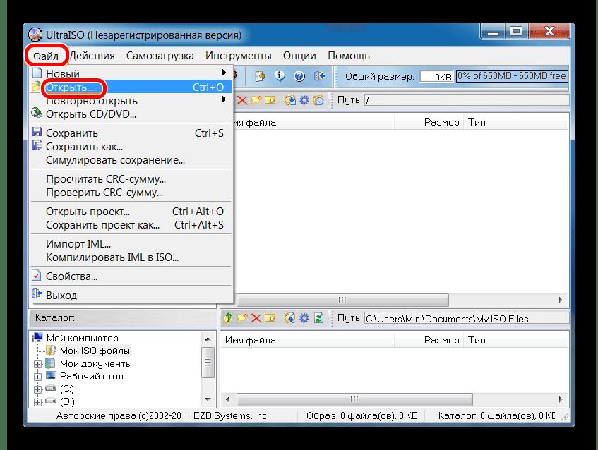 otkryitie-fayla-v-Ultra-ISO.png