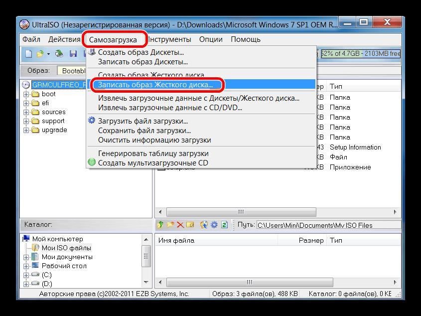knopki-zapisi-obraza-na-disk-v-Ultra-ISO.png