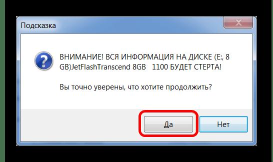 preduprezhdenie-o-tom-chto-vsya-informatsiya-budet-sterta-v-Ultra-ISO.png
