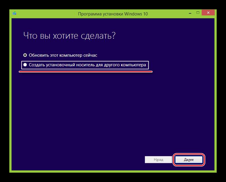 vyibor-varianta-v-Windows-10-Installation-Media-Creation-Tool.png