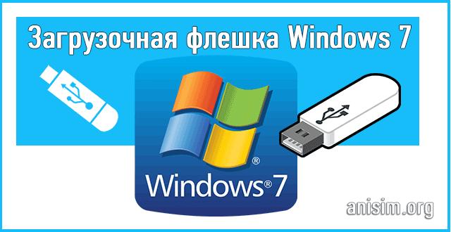 zagruzochnaya-fleshka-windows-7.png