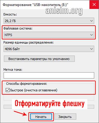 zagruzochnaya-fleshka-windows-7-2.png