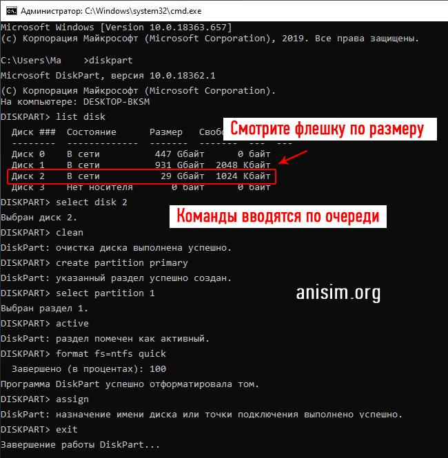 zagruzochnaya-fleshka-windows-7-4.png