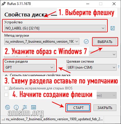 zagruzochnaya-fleshka-windows-7-9.png