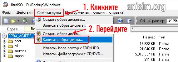 zagruzochnaya-fleshka-windows-7-11.png