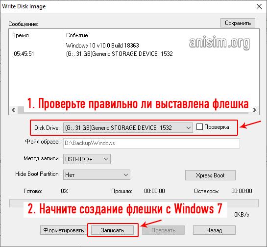 zagruzochnaya-fleshka-windows-7-12.png