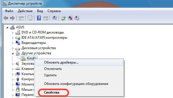 kak-ustanovit-i-obnovit-wi-fi-drajver-na-noutbuk-windows2.jpg