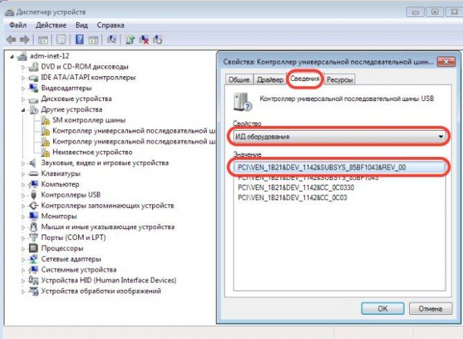 kak-ustanovit-i-obnovit-wi-fi-drajver-na-noutbuk-windows3.jpg