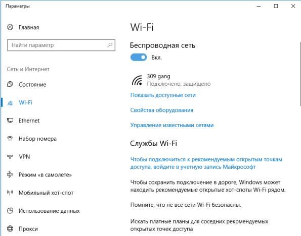 drajver_dlya_wifi_na_noutbuk3.jpg