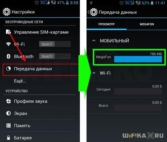 trafik-mobilnogo-interneta-android.jpg